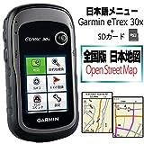 Garmin eTrex 30x 英語版 日本語メニュー 全国版 OSM地図 SDカード