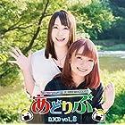 あどりぶ DJCD vol.8