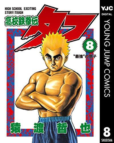 高校鉄拳伝タフ 8 (ヤングジャンプコミックスDIGITAL)