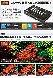 ビートソニック(Beat-Sonic) HDMI搭載 車載用地デジチューナー 4×4 地デジチューナー HFT2