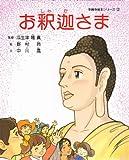 お釈迦さま (本願寺絵本シリーズ (2))