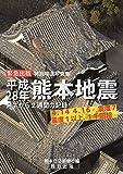 平成28年熊本地震  特別報道写真集  -発生から2週間の記録-