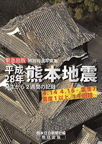 平成28年熊本地震  特別報道写真集  -発生から2週間の記録-の詳細を見る