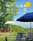 神戸・淡路島 眺めのいい店 2015/07/31 (2015-07-31) [雑誌]