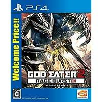 ゴッドイーター2 レイジバースト Welcome Price!! - PS4