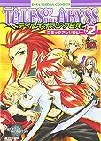テイルズオブジアビスコミックアンソロジー 2 (IDコミックス DNAメディアコミックス)