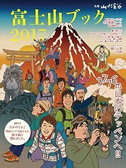 [佐々木 亨]の富士山ブック 2017