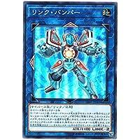 遊戯王 / リンク・バンパー(スーパーレア) / CIBR-JP043 / CIRCUIT BREAK(サークット・ブレイク)