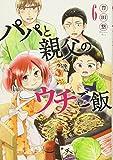 パパと親父のウチご飯 6 (BUNCH COMICS)