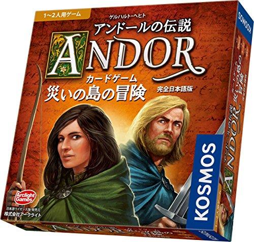 アンドールの伝説CG 災いの島の冒険 完全日本語版
