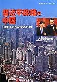 習近平政権の中国―「調和」の次に来るもの (情勢分析レポート)