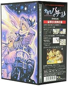 テガミバチ REVERSE 1【初回限定版】 [DVD]