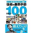 ネット麻雀完全対応! 強者の最新手筋100 (マイナビ麻雀BOOKS)