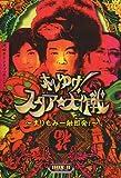 ホレゆけ!スタア☆大作戦~まりもみ一触即発!~ DVD-BOX 2[DVD]