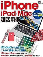 iPhone/iPad/Mac 超活用術 アップル製品連携の極意 (日経BPパソコンベストムック)