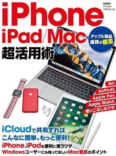 iPhone/iPad/Mac 超活用術 アップル製品連携の...