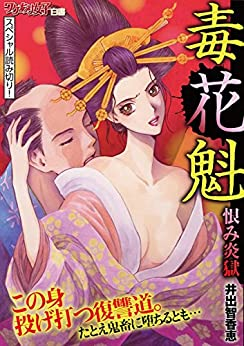 [井出智香恵]の毒花魁 恨み炎獄 (ワケあり女子白書)