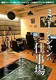 SOUND DESIGNER (サウンドデザイナー)増刊 ミュージシャンの仕事場 (2017-12-14) [雑誌]