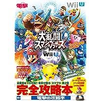 大乱闘スマッシュブラザーズ for Wii U ファイナルパーフェクトガイド