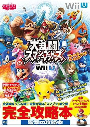 大乱闘スマッシュブラザーズ for Wii U ファイナルパ...