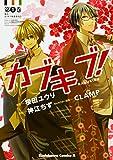 カブキブ! (1) (角川コミックス・エース)