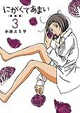 にがくてあまい 愛蔵版 (3) (ヒーローズコミックス)