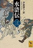 水滸伝 (三) (講談社学術文庫)