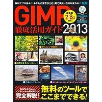 GIMP徹底活用ガイド2013 (インプレスムック エムディエヌ・ムック)