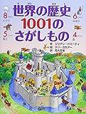 世界の歴史 1001のさがしもの