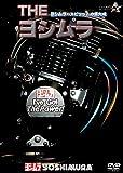 THE ヨシムラ ヨシムラ・スピリットの集大成【新価格版】 [DVD]