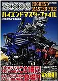 メカ生体ゾイド 立体作品集 ハイエンドマスターファイル (ホビージャパンMOOK 598)