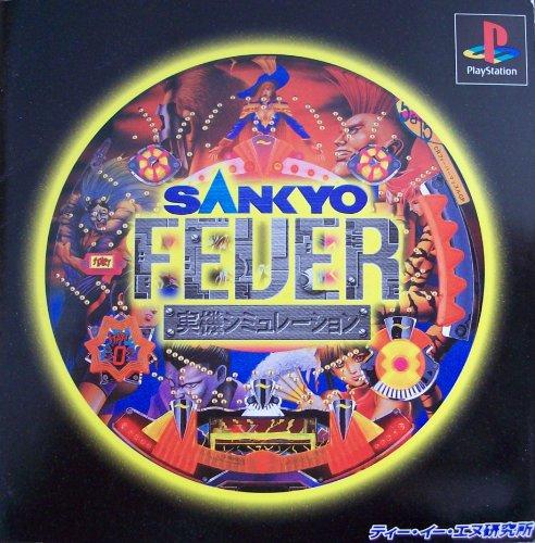 SANKYO FEVER実践シミュレーション