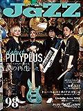 JAZZ JAPAN(ジャズジャパン) Vol.98