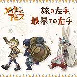 TVアニメ「 メイドインアビス 」エンディングテーマ「 旅の左手、最果ての右手 」