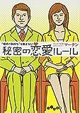 """""""相手の気持ち""""を離さない秘密の恋愛ルール (だいわ文庫)"""