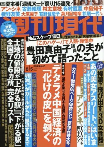 週刊現代 2017年 8/5 号 [雑誌]