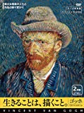 ゴッホ 生きることは、描くこと 偉大な画家の人生と作品の移り変わり[DVD]