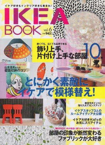 IKEA BOOK vol.6 とにかく素敵にイケアで模様替え! (Musashi Mook)の詳細を見る