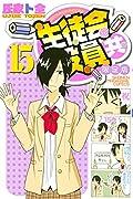「生徒会役員共」第16巻限定版に劇場アニメDVDが同梱