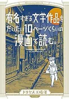 [ドリヤス工場]の有名すぎる文学作品をだいたい10ページくらいの漫画で読む。 (トーチコミックス)