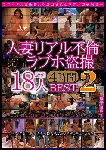 人妻リアル不倫 流出ラブホ盗撮 厳選18人 4時間BEST2 [DVD]