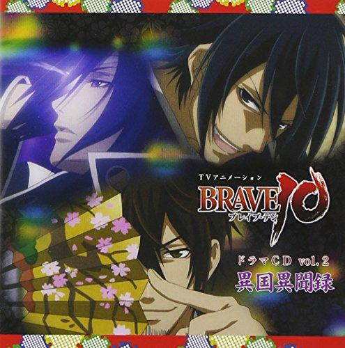 TVアニメ「BRAVE10」ドラマCD Vol.2「異国異聞録」