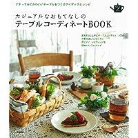 b14d426bbcdad 食卓をおしゃれに!テーブルコーディネートについて学べる本のおすすめ ...