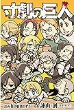 寸劇の巨人(1) (マンガボックスコミックス)