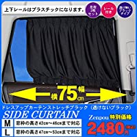 車用カーテン ドレスアップ ストレッチブラック ワイド M 幅75cm対応 上下プラスチックレールタイプ