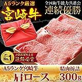風呂敷 ギフト 牛肉 宮崎牛 A5ランク 肩ロース すき焼き用 300g クラシタ 国産 A5等級 すきやき しゃぶしゃぶにも