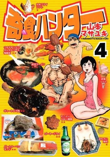 奇食ハンター(4) (ヤンマガKCスペシャル)
