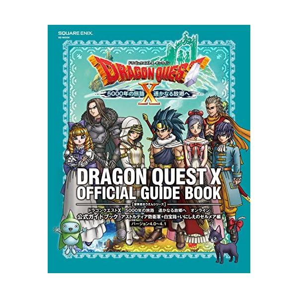 ドラゴンクエストX 5000年の旅路 遥かなる故...の商品画像