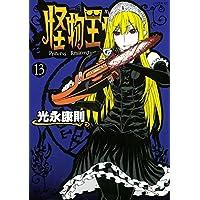 怪物王女(13) (シリウスコミックス)