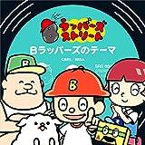 TVアニメ『Bラッパーズストリート』エンディングテーマ 「Bラッパーズのテーマ」